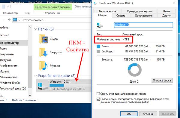 Уточнение установленной файловой системы