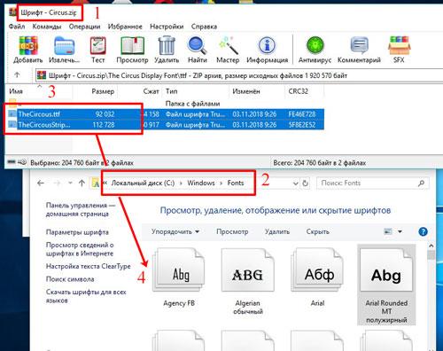 Системная папка со шрифтами в Windows 10