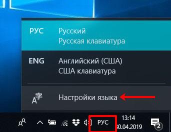 Настройки языка в Windows 10