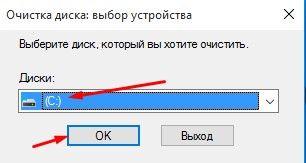 Выбор диска