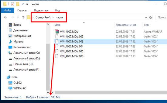Части файла