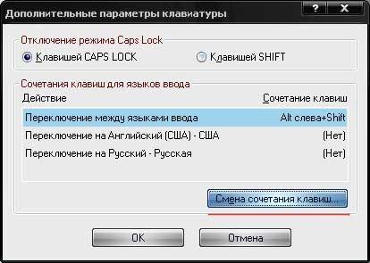 Кнопка Смена сочетания клавиш