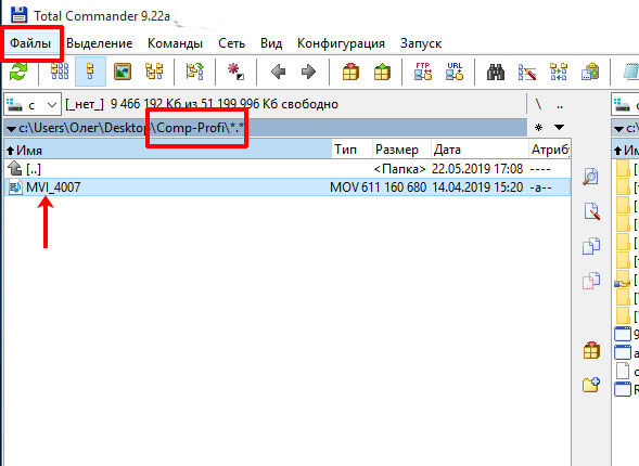 Поиск файла в Total Commander