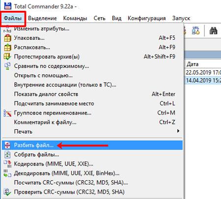 Выбор пункта во вкладке Файлы