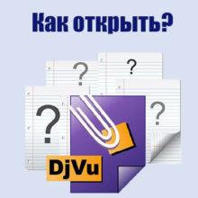 Чем открыть файл в DjVu формате: 3 способа