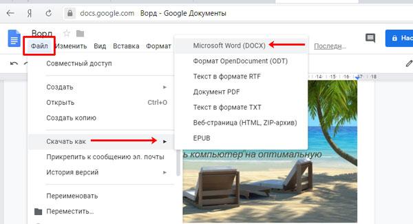 Просмотр в Гугл Документах