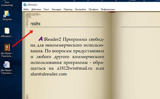 Программа AlReader