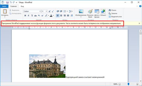 Открытый документ в WordPad