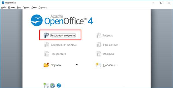 Главное окно OpenOffice