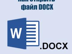Как открыть документ с расширением docx: несколько способов