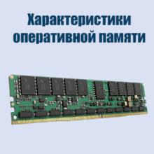Что такое оперативная память и ее основные характеристики