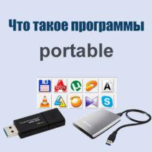 Что такое Portable версия программы или приложения