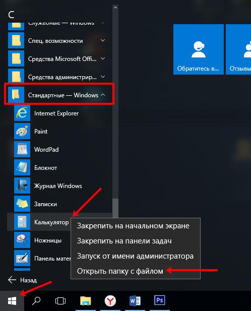 Программы в Пуске