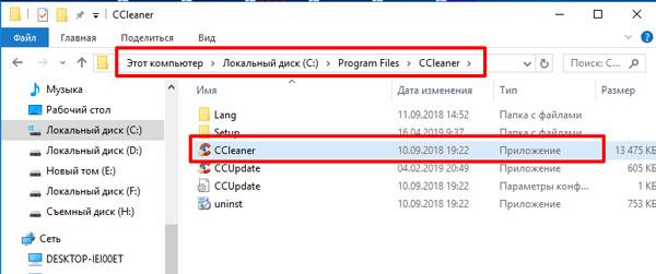 Папка с программой CCleaner