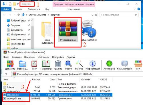 Запуск файла приложения