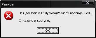 Отказ доступа