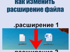 Что такое расширение имени файла и как его поменять