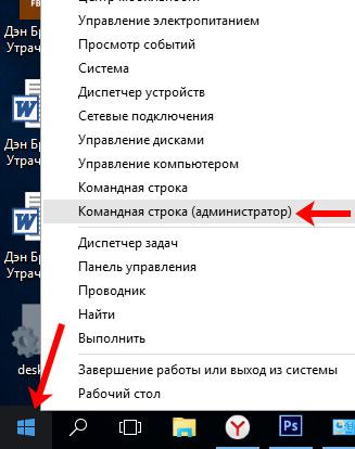 Открытие командной строки в Windows 10