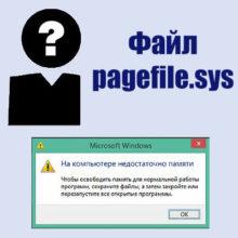Pagefile.sys — что это за файл и можно ли его удалить в Windows