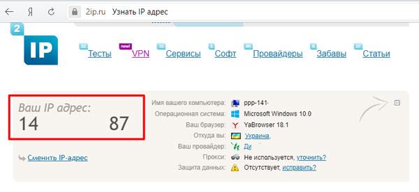 Как узнать свой IP