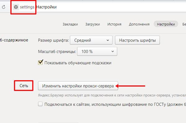 Кнопка для изменения прокси сервера