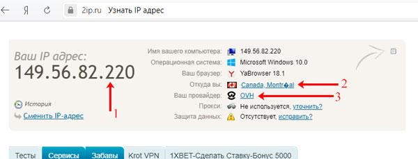 Новый IP