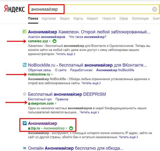 Поиск анонимайзера