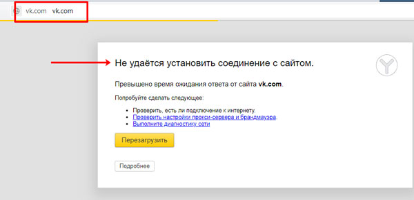 Заблокированный доступ к ВК