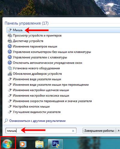 Строка поиска в Windows 7
