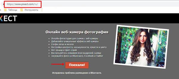 Главная страница Pixect
