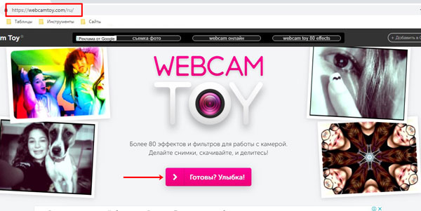 Главная страница Webcam Toy
