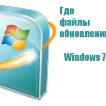 Где хранятся файлы обновления Windows 7