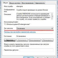 Как отключить архивацию в Windows 7