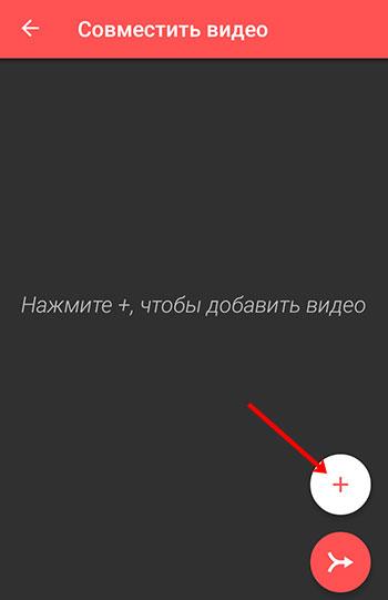 Кнопка для добавления ролика