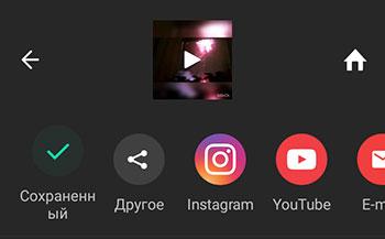 Сохраненная видеозапись
