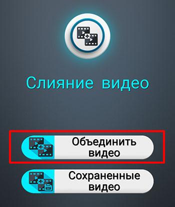 Начало работы с приложением