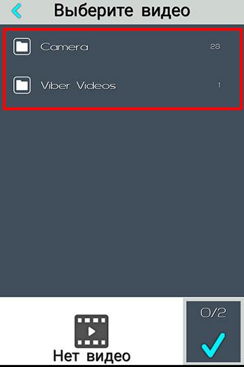 Папки с видео на телефоне