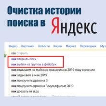 Как удалить историю запросов в Яндексе на компьютере или телефоне