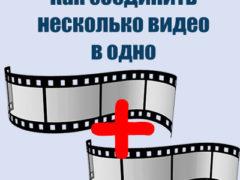 Как сделать из нескольких видео одно онлайн или в приложении