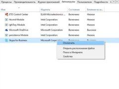 Как добавить или убрать программу из автозагрузки в Windows 10