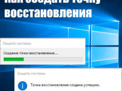 Как создать точку восстановления Windows 10