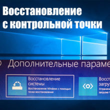 Восстановление системы Windows 10 с контрольной точки