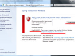 Не устанавливаются обновления Windows 7