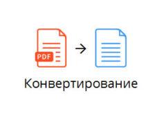 Как конвертировать pdf в word онлайн или с помощью программ
