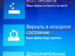 Восстановление операционной системы Windows 8