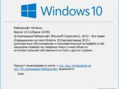 Как посмотреть версию, сборку и разрядность Windows 10