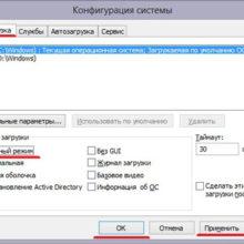Как войти в безопасный режим Windows 8