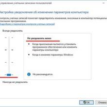 Как отключить контроль учетных записей (UAC) в Windows 10