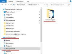 Как сделать скриншот (снимок экрана) в Windows 10
