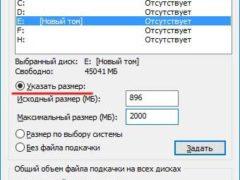 Файл подкачки в Windows 10. Как удалить либо увеличить?